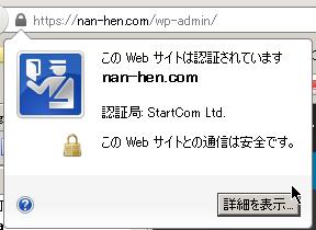 nan-hen_ssl