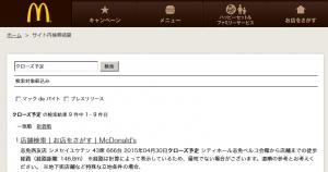 mcdonalds_close2