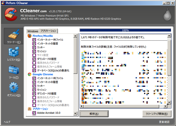 Ccleaner_install08