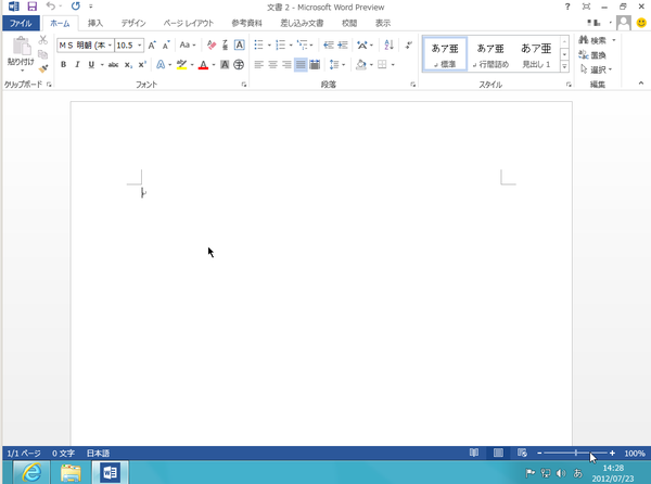 Office2013_preview12
