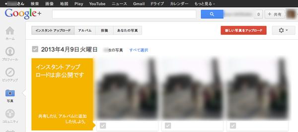 Googleplusphoto
