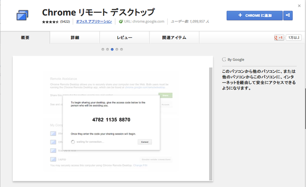 Chromeremotedesktop2