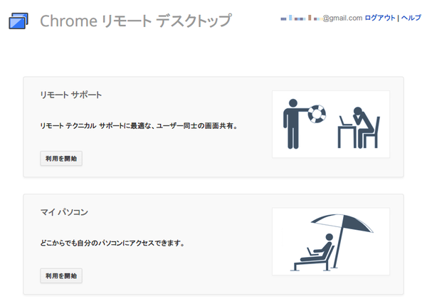 Chromeremotedesktop6