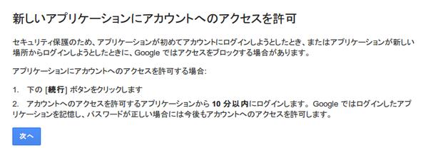 Gmail_blocked5