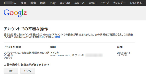 Google_blocked3