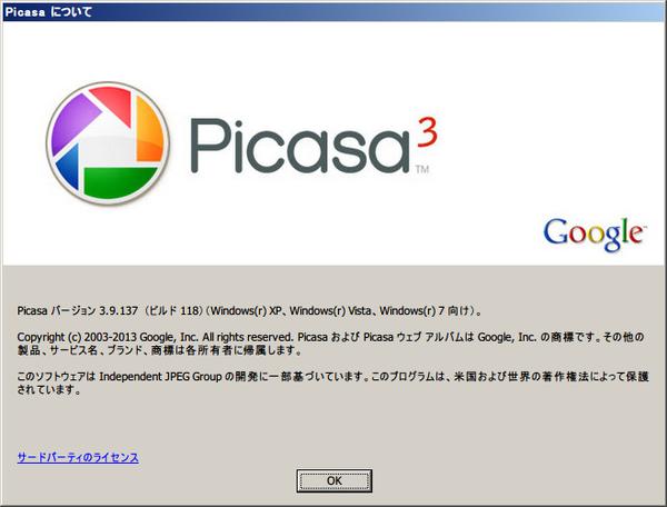 Googleupdate20140331_7
