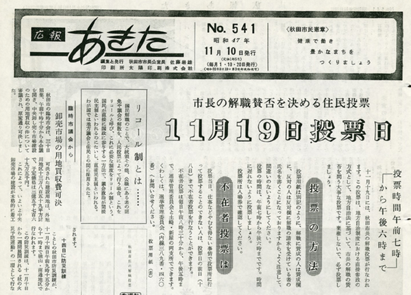 Kouhouakita541