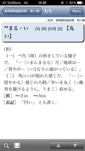新明解国語辞典でまるいを調べてみた