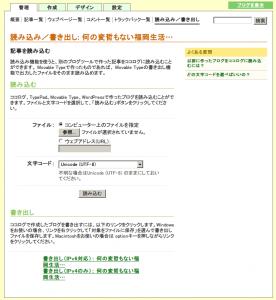 ココログのエクスポート画面