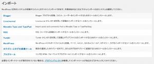 wordpress_import_tools