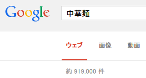 中華麺_google201409_1