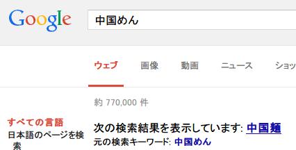 中国めん_google201409_1