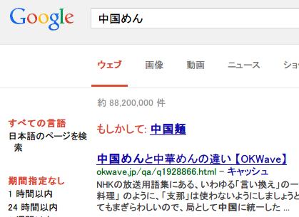 中国めん_google201409_2