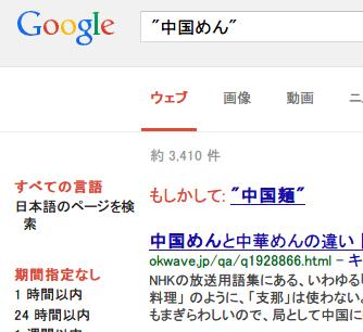 中国めん_google201409_3