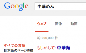 中華めん_google201409_1