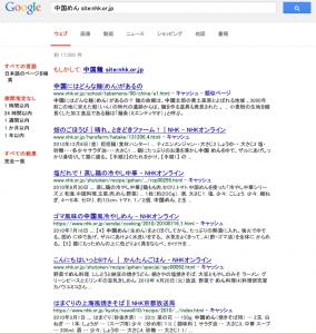 中国めん_201409_4