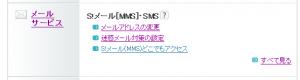 mailservice_softbank