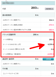 mimamori_seikyu201410_2