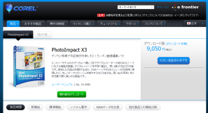 photoimpact_jp
