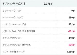 softbank201412_2