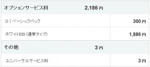 softbank201501_2