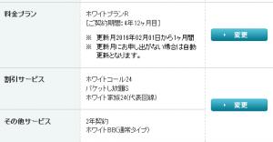softbank_2015_keiyaku