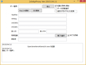 2chAirProxy20150411