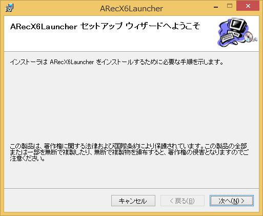 ARecX6_install1