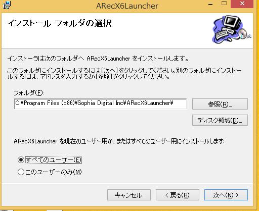 ARecX6_install2