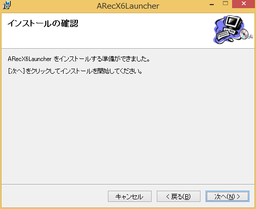 ARecX6_install3
