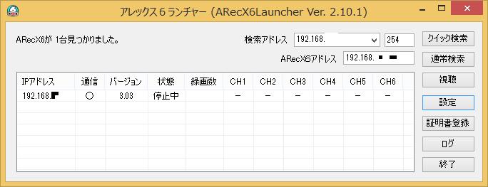 ARecX6_install4_2