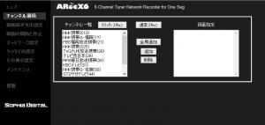 ARecX6_install5