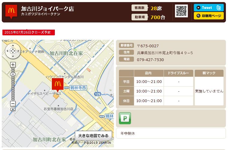 kakogawa_0726