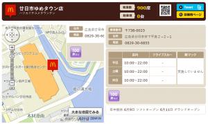 mcdonalds_open_hatsukaichi1