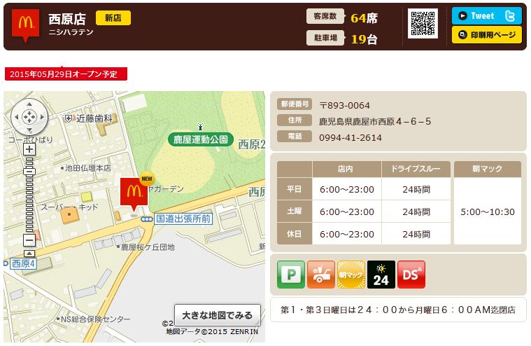 nishihara20150529