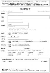 yupiteru_shuuri1