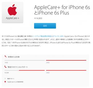 applecare+iphone6s