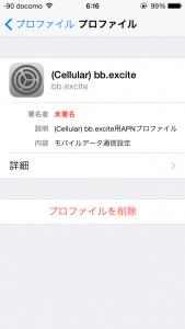 cellularpayload_2