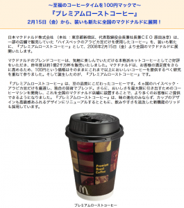 coffe_20080215