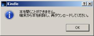 kindlePC_error