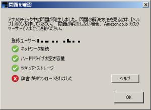 kindle_pc_error1