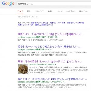 google_yakisoba