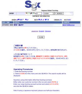 sagawa_trackingnumber