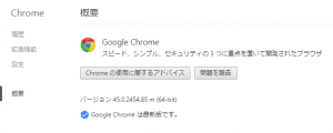 chrome_64bit_version