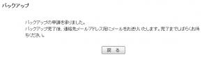 serversmanatdisk_6