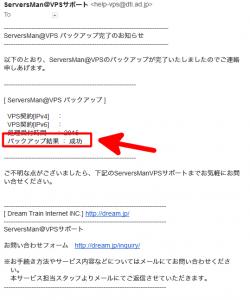 serversmanatdisk_7