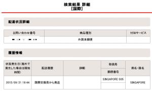 singpost_to_japanpost20150923