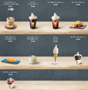 Dessert_mcdnalds