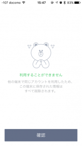 iphonetoandroid_line_4