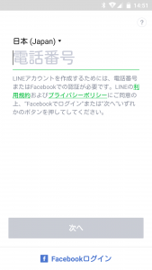 iphonetoandroid_line_5